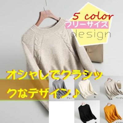 ゆったりリブ編み 長袖 シンプル レディース 綿ニット ファッション 秋 春 無地