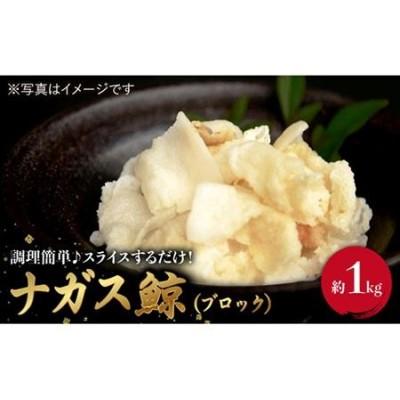 【スライスで調理簡単】ナガス鯨 ブロック約1kg【そのぎ鯨肉】 [BCR002]