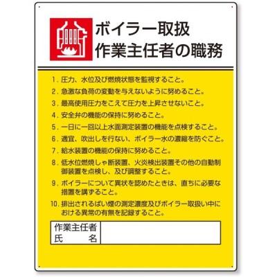 安全標識 作業主任者職務板 ボイラー取扱作業・・・|808-08