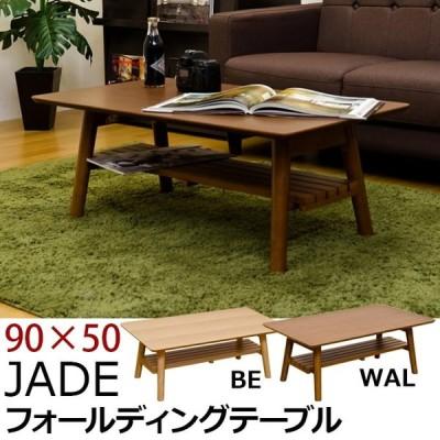 JADE 棚付きフォールディングテーブル 90×50 LWJ-90