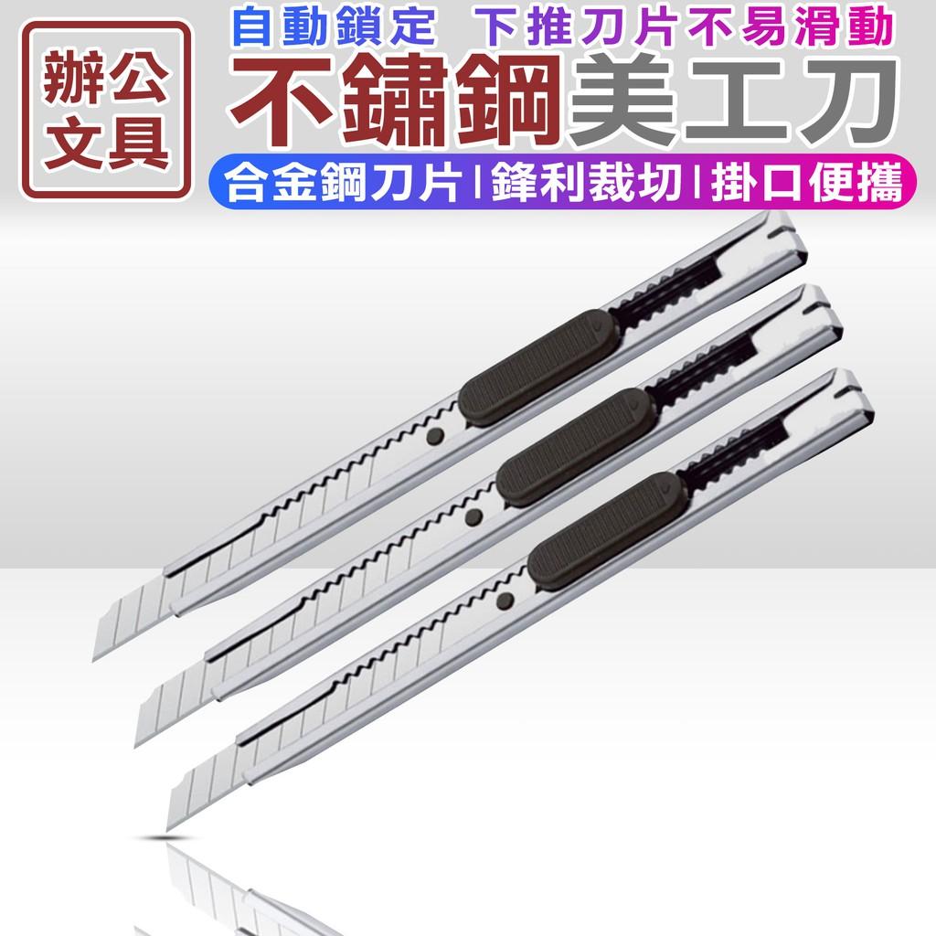 文具 美工刀 小刀 不鏽鋼 安全 台灣公司附發票 鋒利 美術 勞作 辦公 文具 不鏽鋼 美工刀 URS