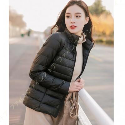 レディースダウンジャケット 女性ライトダウンジャケット 暖かい 防風性 ショート スタイル アウター 軽量 防風 防寒 暖かい ウルトラライト ダウン コート