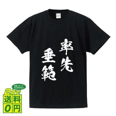 率先垂範 (そっせんすいはん) オリジナル Tシャツ 書道家が書く プリント Tシャツ ( 四字熟語 ) メンズ レディース キッズ