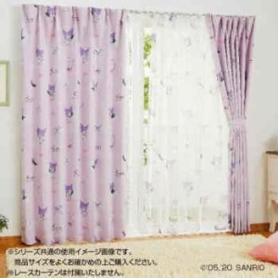 サンリオ クロミ ドレープカーテン2枚セット 100×178cm SB-517-S