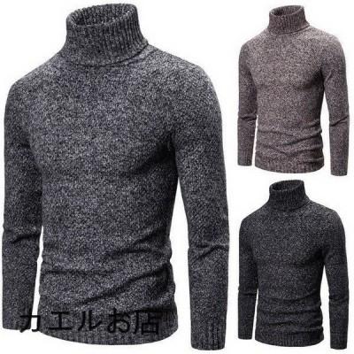 セーター メンズ 19秋冬 ニットセーター 体型カバー ハイネック 長袖 無地 メンズファション 格好良い 3color S?2XL