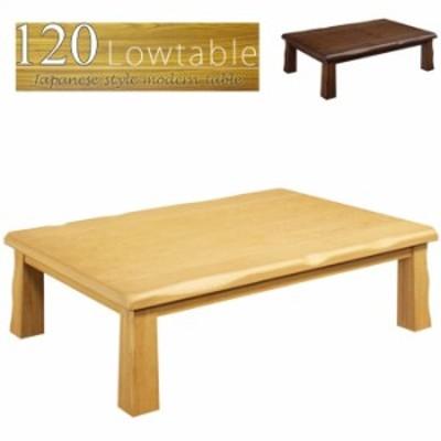 ローテーブル 座卓 幅120cm 木製テーブル タモ突板 ちゃぶ台 リビングテーブル 和 和風モダン 長方形 なぐり加工