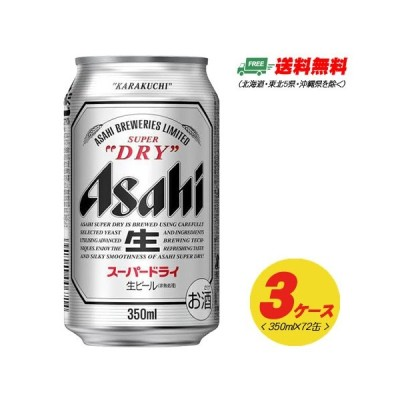ビール アサヒ スーパードライ  350ml 72本(3ケース)地域限定送料無料