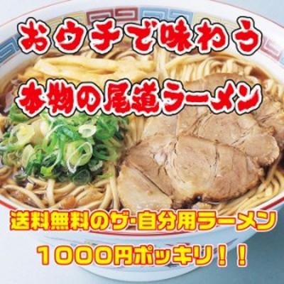 ご当地 ラーメン 尾道ラーメン 生麺 4食セット しょうゆ 醤油ラーメン グルメ お取り寄せ お土産 プレゼントにも大人気