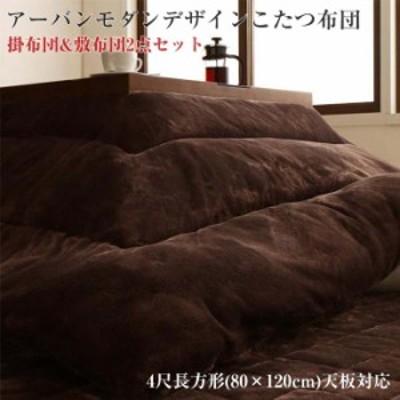 アーバンモダンデザインこたつ GWILT CFK グウィルト シーエフケー 掛布団 & 敷布団2点セット 4尺長方形 (80×120cm) 天板対応