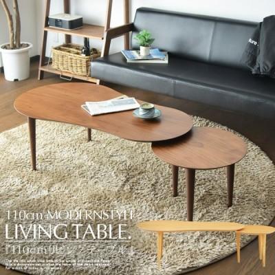 丸型 ビーンズ型 センターテーブル 幅110cm 142cm 伸長 リビングテーブル テーブル 天板 シンプル モダン 北欧 大川 ブラウン ライトブラウン