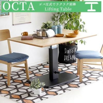 昇降テーブル ダイニングテーブル リフティングテーブル OCTA オクタ ダイニング昇降テーブル オーク突板 ガス圧昇降 120cm幅テーブル 代引不可