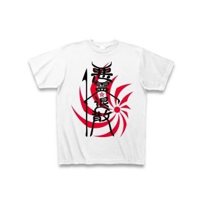 悪霊退散ノ神「日章烈火ノ技」 Tシャツ(ホワイト)