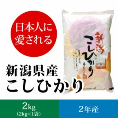 【日本人に愛される】新潟県産 コシヒカリ 2kg(2キロ×1袋) 米 2キロ 精米 令和2年 2kg お米 2kg 安い 令和2年産 産地直送 ギフト