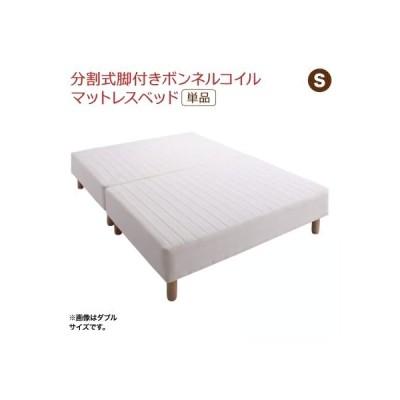 [120317]マットレスベッド/敷きパッドなし/シングル 専用 移動・搬入・掃除がらくらく 分割式脚付き ボンネルコイルマットレス
