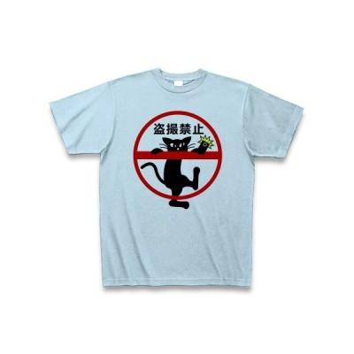 盗撮禁止 Tシャツ(ライトブルー)