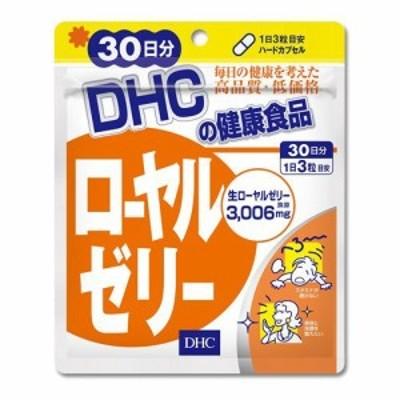 メール便のみ送料無料 ディーエイチシー DHC ローヤルゼリー 90粒 30日分 ローヤルゼリー含有食品 4511413619810