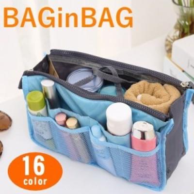 バッグインバッグ インナーバッグ 多機能収納 整理バッグ トラベルポーチ 収納バッグ 収納美人 bag in