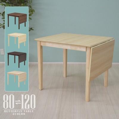 伸縮式 ダイニングテーブル 幅120/80cm 選べる4色 木製 メラミン化粧板 mac120bata-360 1人用 2人用 折りたたみ 拡張 伸張式 バタフライテーブル 4s-1k-210 yk