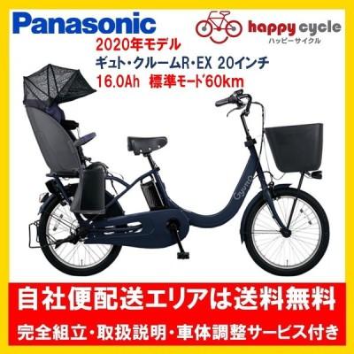 電動自転車 子供乗せ パナソニック ギュット クルームR EX 16.0Ah 20インチ 2020年 完全組立  自社便エリア送料無料(土日配送対応)