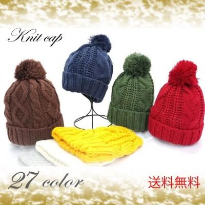 【全27色】送料無料 ローゲージ ニット帽 帽子 キャップ ぼうし ボウシ 防寒 秋冬 カジュアル メンズ レディース