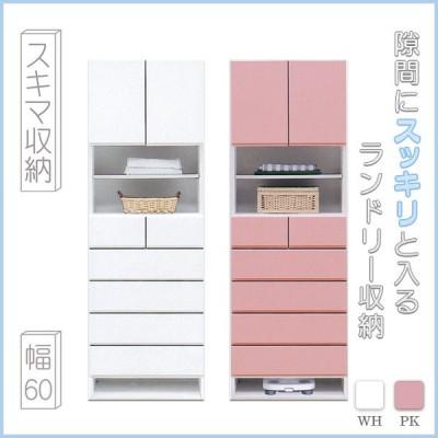 ランドリー収納 ランドリーBOX すきま収納 隙間収納 すきま家具 サニタリー収納 幅60 ホワイト ピンク 完成品