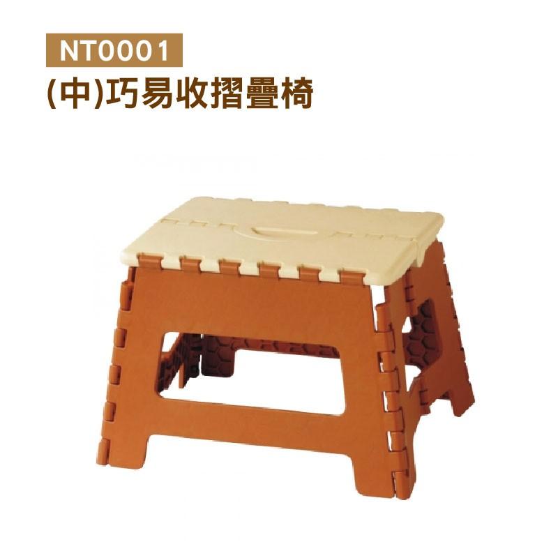 巧易收摺疊椅(中) NT-0001