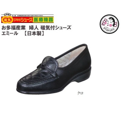 お多福 磁気付健康シューズ [ 女性用 ] エミール 【日本製】 22.0cm〜25.0cm [OTAFUKU]