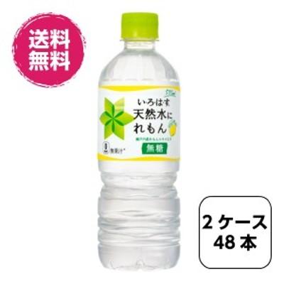 【全国送料無料】【2ケース48本】い・ろ・は・す 天然水にれもん PET 555ml