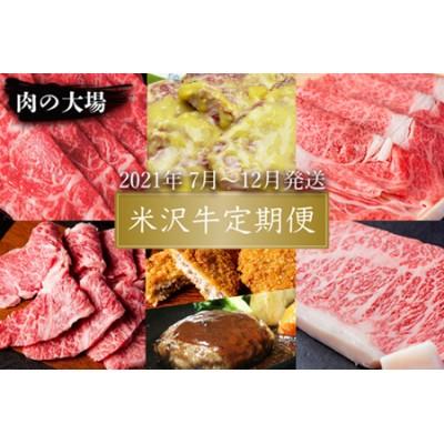 B097 【2021年7月~12月発送】米沢牛定期便<肉の大場>
