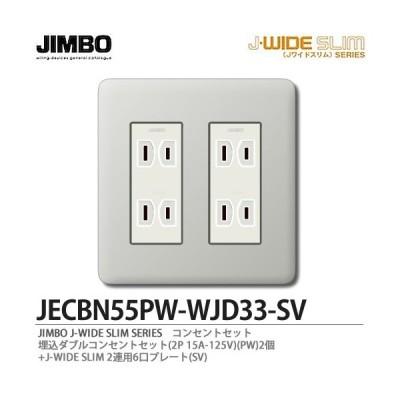 神保電器 JECBN55PW-WJD33-SV  Jワイドスリムシリーズコンセントセット 埋込ダブルコンセント2個+2連用6口プレート(SV)