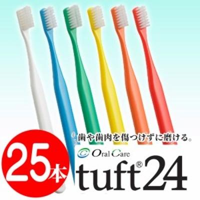 【オーラルケア タフト24歯ブラシ(キャップなし)25本入】
