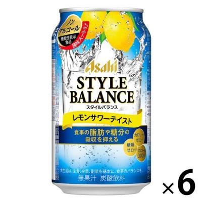 ノンアルコール アサヒビール スタイルバランス レモンサワーテイストチューハイ 酎ハイ 350ml×6缶(機能性表示食品)