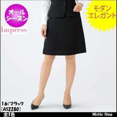 オフィス 事務服 Aラインスカート AS2280 BONMAX