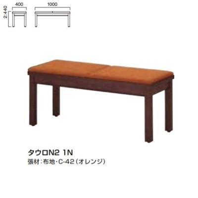 クレス 施設用チェア タウロ N 二人掛 2:張座 生地選択
