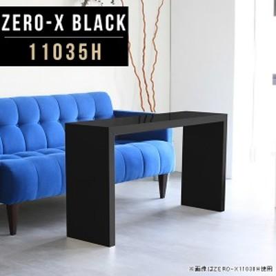 オープンラック ディスプレイラック ブラック オープンシェルフ 間仕切り 本棚 鏡面 おしゃれ コの字ラック 飾り棚 Zero-X 11035H black