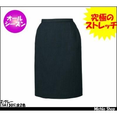 事務服 制服 セレクトステージタイトスカート SA130S神馬本店 事務服