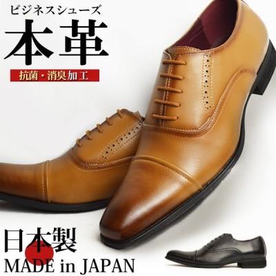 ビジネスシューズ 日本製 本革 レザー 靴 メンズシューズ 革靴 レースアップ 内羽根 ストレートチップ スクエアトゥ 紳士靴 フォーマル 冠婚葬祭