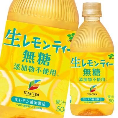 【送料無料】伊藤園 TEAs'TEA 生レモンティー無糖500ml×1ケース(全24本)