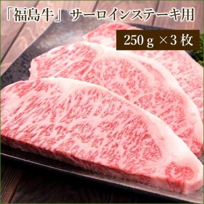 「福島牛」サーロインステーキ用〈冷蔵便〉