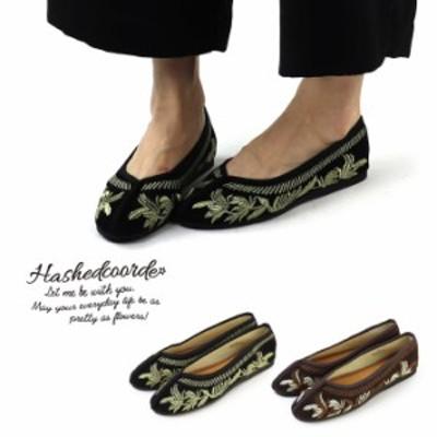 パンプス ハッシュドコーデ Hashed Coorde レディース HC2948  刺繍チャイナシューズ 2011 バレエシューズ
