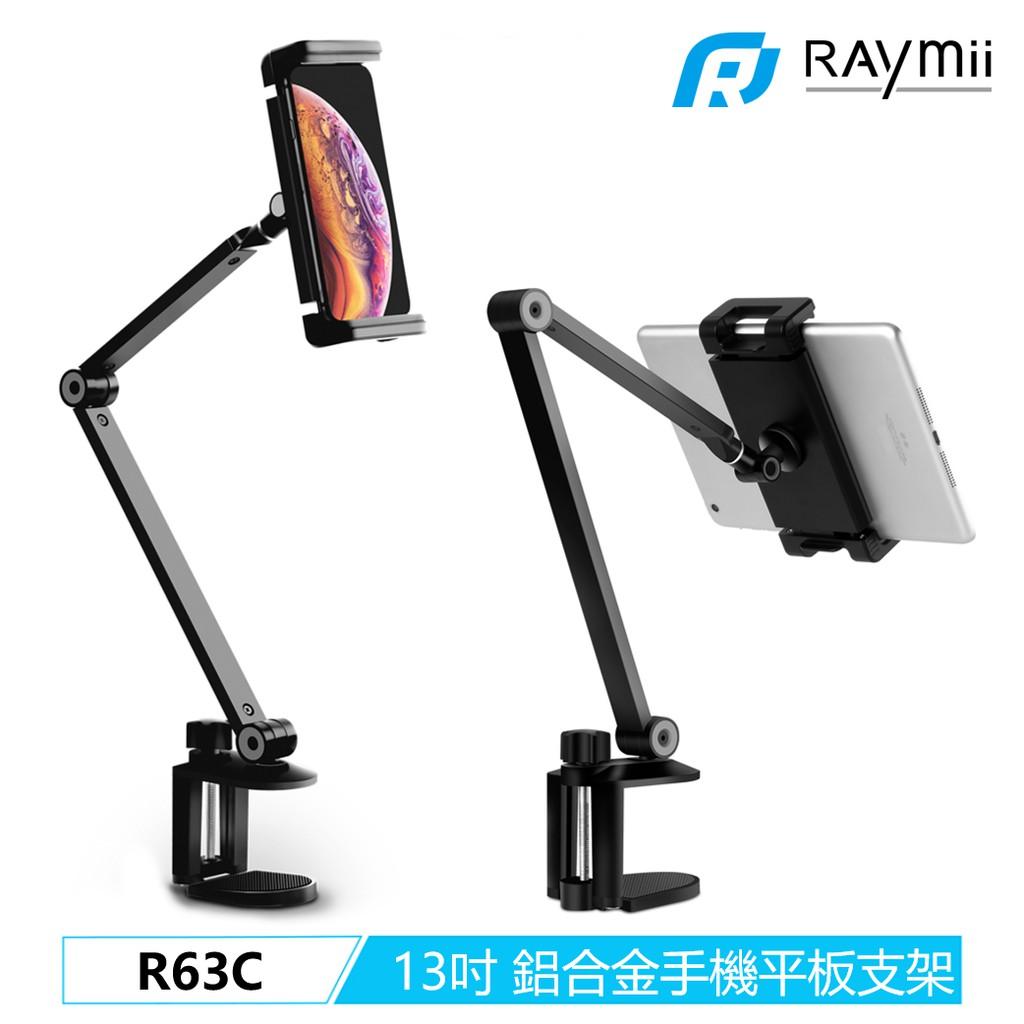 Raymii R63C 13吋 適用於iPad Pro 手機架 平板架 手機支架 平板支架 鋁合金直播支架懶人支架 追劇