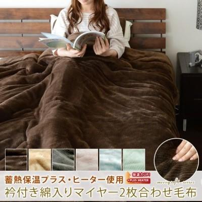 マイヤー2枚合わせ毛布/シングル ブランケット 衿付き綿入り エムールベビー