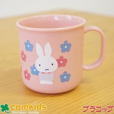 ミッフィー(Miffy)抗菌 食洗機対応カップ(キッズ/子供 食器/プラコップ/マグカップ)