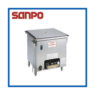 新品 送料無料 SANPO 三宝ステンレス ガス式 スーパーボイラー セイロタイプ S-2 655×685×770mm