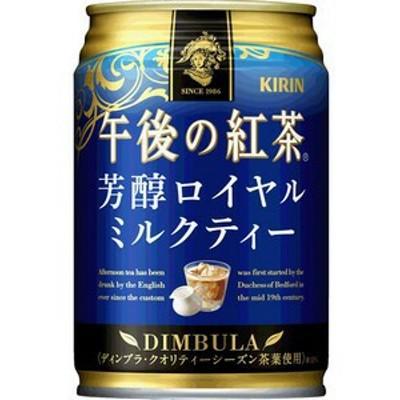 キリン 午後の紅茶 芳醇ロイヤルミルクティー280g【1箱24本】【送料無料】