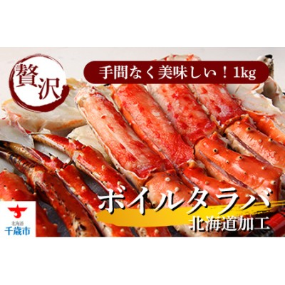 ◇手間なく美味しい!!ボイルタラバ1kg 北海道加工◇  かに 蟹 カニ ガニ 北海道