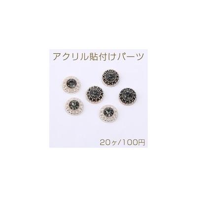 アクリル貼付けパーツ アクリルストーン貼り 丸型 10mm【20ヶ】