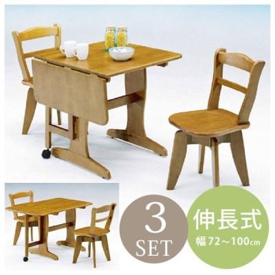 伸長式テーブルのダイニング3点セット 片バタ式 幅72cm〜100cm 奥行き75cm スイフトダイニング3点セット
