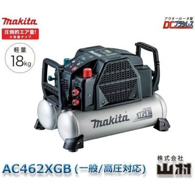マキタ エアコンプレッサ AC462XGB タンク容量16L 一般圧/高圧対応