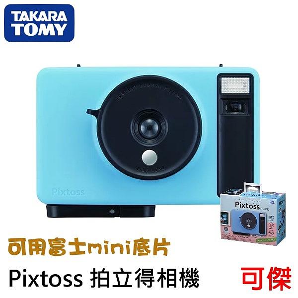 TAKARA TOMY Pixtoss 拍立得相機 拍立得 復古風格 廣角近拍 多重曝光 可用mini底片 藍色